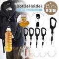 ペットボトルホルダー 高品質 日本製 クリア/ブラック/ブラウン/ベージュ ステンレス ワイヤー ド...