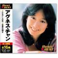 アグネス・チャン ベスト (CD)