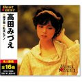 高田みづえ ベスト (CD)