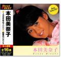 本田美奈子 ベスト (CD)