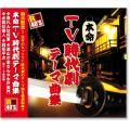 R40's 本命 TV時代劇テーマ曲集 (CD)