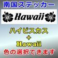 ハワイ01 ステッカー