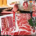 イベリコ豚焼肉・しゃぶしゃぶ用たっぷり500gベジョータ匹敵 肩ロース お歳暮 御歳暮 当注文