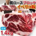イベリコ豚ベジョータ匹敵1.4kg肩ロースブロック バーベキュー焼肉最適