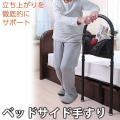 ベッド用手すり 立ち上がり補助 ベッドガード 布団のずり落ち防止 転落防止 介護補助 ベッドフェンス...