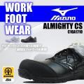 ミズノ 安全靴 プロテクティブスニーカー C1GA1710 オールマイティCS 紐タイプ ほこり、粉...