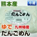 九州特産 だんごめん ゆで麺 2食分 300g 九州 熊本