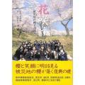 【50%OFF】花咲う 被災地の櫻と復興