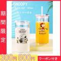 スヌーピー SNOOPY ボトル 300ml ストロー付き 蓋付き 透明 耐熱水筒 マグボトル タン...