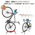 【あすつく 送料無料】GORIX 自転車スタンド 縦置き 横置き ロードバイクスタンド 1台 室内 ...