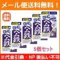 【DHC】ヘム鉄加工食品 20日×5