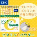 dhc サプリ ビタミン ビタミンc 【 DHC 公式 】 ビタミンCパウダー | サプリメント ポ...