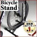 自転車スタンド サイ...