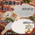 ピザキット ピザ窯キット 4点セット PZKT-4S 丸型 ピザストーン ピザピール ピザカッター ...