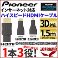 HDMIケーブル 1.5m パ...
