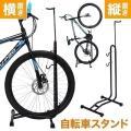 自転車スタンド ディスプレイスタンド 1台 縦 屋外 屋内 収納 縦置き 自転車ラック 横置き サイ...