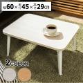 センターテーブル テーブル おしゃれ 折りたたみ 木目 木製 机 軽量 安い シンプル インテリア ...
