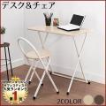 デスク チェア 折り畳み テーブル 机 イス セット 椅子 デッドスペース 折りたたみ式 木目 木目...