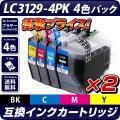 年賀状印刷に最適★LC3129-4PK×2セット【ブラザープリンター対応】対応 互換インクカートリッ...
