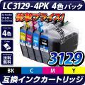 年賀状印刷に最適★LC3129-4PK【ブラザープリンター対応】対応 互換インクカートリッジ 4色パ...