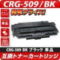 年賀状印刷に最適★CRG-509BK互換トナーカートリッジ ブラック〔キヤノン/canon〕対応