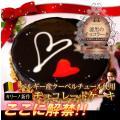 ベルギー産クーベルチュールをたっぷり使用した濃厚なミロワールショコラ。 4層のチョコレートの上に、ひ...