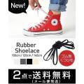 くつひも 靴ひも 靴紐 スニーカー ゴム 靴 シューレース  2本セット 安い 長い 伸縮 メール便...