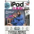 新品本/iPad仕事術! ...