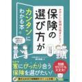 新品本/保険の選び方がカンタンにわかる本 ややこしい説明は抜きにして! 藤井泰輔/著