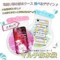 防水ケース iPhone 海 山 スマホ ケース 防水 XR XS Max iPhone7 iPho...