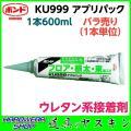 コニシ KU999 アプリパック 600ml(バラ売り)【 1液型ウレタン樹脂系接着剤】  ※【コニ...