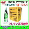コニシ KU999 アプリパック 600ml 1箱12本入【1液型ウレタン樹脂系接着剤】  ※【コニ...