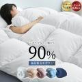 ◆訳あり羽毛布団◆完売必至!早い者勝ち! 訳あり品といっても… ご使用上には「問題なし」と、当店にて...