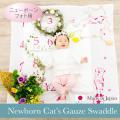 ●ニューボーンフォト用 キャットキングおくるみガーゼケット 床に敷いて赤ちゃんを撮影すれば簡単に可愛...