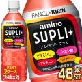 SALE キリン アミノサプリC 555ml PET × 48本 24本+2箱 賞味期限:4ヶ月以上...