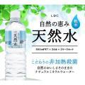 水 500ml 48本 送料無料 国産天然水 国産水 軟水 赤ちゃん  国産 ミネラルウォーター 5...