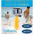 GoProフロート ハンドル グリップ GoPro7/6/5 Hero 7/6/5 アクションカメラ...