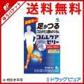 ■製品特徴 ◆つらい足のつり(筋肉のけいれん)、こむらがえりを治すお薬です。 ●漢方処方「芍薬甘草湯...
