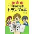 本 ISBN:9784074399482 草場純/著 出版社:主婦の友社 出版年月:2019年10月...