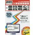 本 ISBN:9784290113121 出版社:教英出版 出版年月:2019年05月 小学学参 ≫...