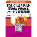 CD TOEIC L&Rテスト...