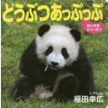 本 ISBN:9784885743399 福田幸広/写真 出版社:東京書店 出版年月:2017年09...
