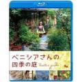 種別:Blu-ray ベニシア・スタンリー・スミス 解説:京都大原、築百年以上の古民家に暮らすイギリ...
