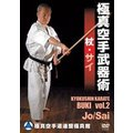 極真空手武器術 杖・釵 [DVD]