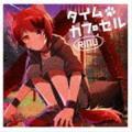 莉犬 / タイムカプセル(初回限定ボイスドラマCD盤) [CD]