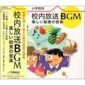 種別:CD (オムニバス) 解説:小学校内放送用の給食時間BGM集。(C)RS 販売元:ビクターエン...