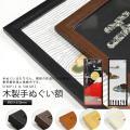激安木製手ぬぐい額/ブラック 額縁サイズ:890×330mm ※手ぬぐい固定用台紙・テープ付き