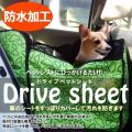 ペットシート ドライブシート シートカバー 犬 猫 ペット用品 保護シート カバー  【展開最長サイ...