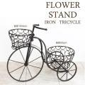 三輪車の形が可愛いフラワースタンド。 フラワーラックが2個付いているので、お気に入りの鉢植えを置いて...
