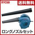 【送料無料】 リョービ(RYOBI)  ブロワ ロングノズルセット  BL-3500&6075567...
